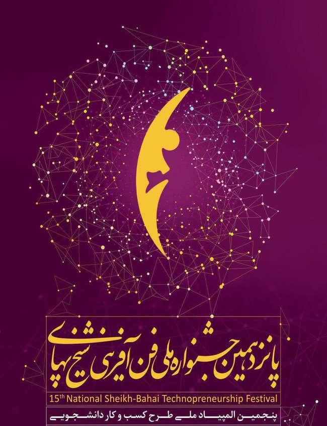 پانزدهمین جشنواره ملی فنآفرینی شیخبهایی برگزار میشود