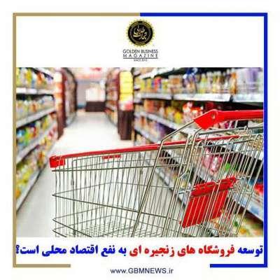 توسعه فروشگاه های زنجیره ای به نفع اقتصاد...