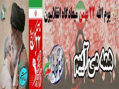 بیانیه پارک علم و فناوری گیلان به مناسبت یوم الله  ۲۲ بهمن ماه