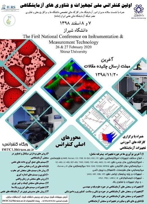 برگزاری اولین کنفرانس ملی تجهیزات و فناوری های آزمایشگاهی در شیراز