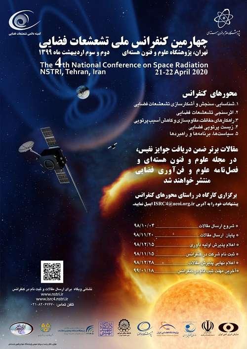 چهارمین کنفرانس ملی تشعشعات فضایی برگزار می شود