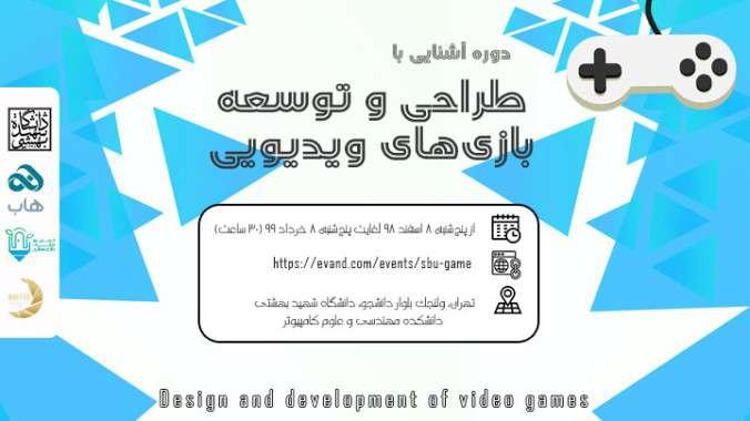 برگزاری دورههای «مقدمهای بر کار و کسب» و «طراحی و توسعه بازیهای ویدیویی»
