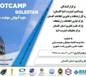 آموزش مهارت محور اینترنت اشیا در بوت کمپ استان گلستان