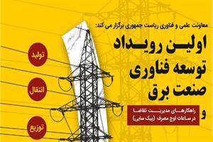 نخستین رویداد توسعه فناوری برق برگزار میشود