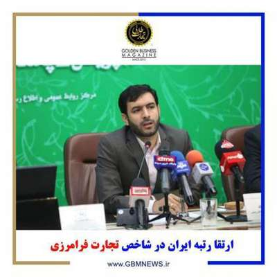 ارتقا رتبه ایران در شاخص تجارت فرامرزی