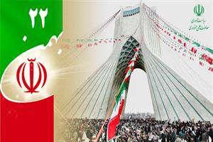 دعوت از شرکتهای دانشبنیان، فناوران و دانشگاهیان برای حضور در راهپیمایی یوم الله ۲۲بهمن