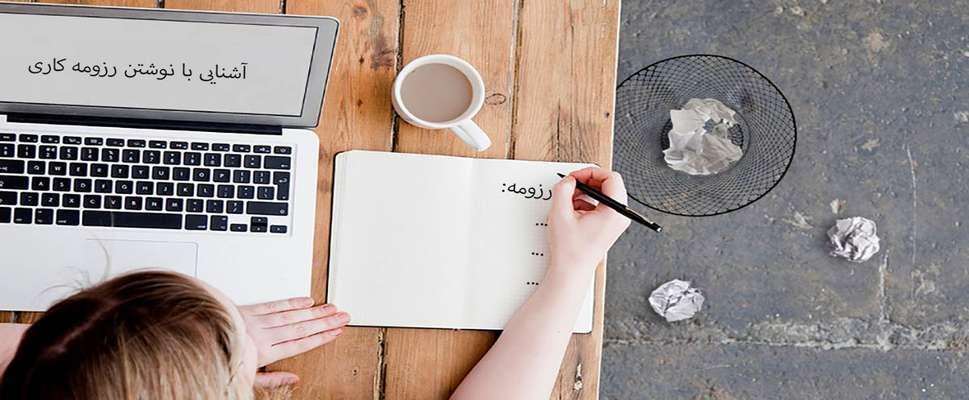 چطور رزومه بنویسیم/ روشهای نوشتن یک رزومهی قوی