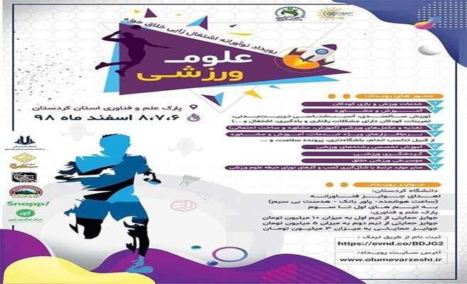 برگزاری رویداد نوآورانه اشتغال زایی خلاق حوزه علوم ورزشی در پارک علم وفناوری کردستان