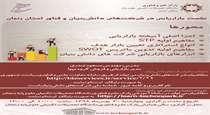 نشست تخصصی شرکتهای دانشبنیان استان زنجان