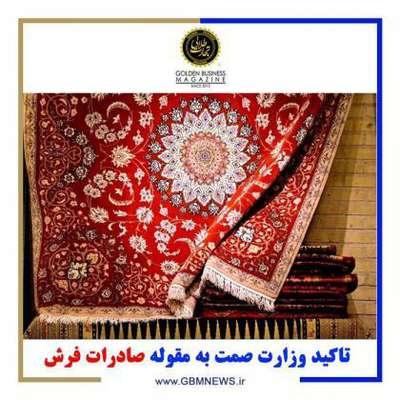 تاکید وزارت صمت به مقوله صادرات فرش