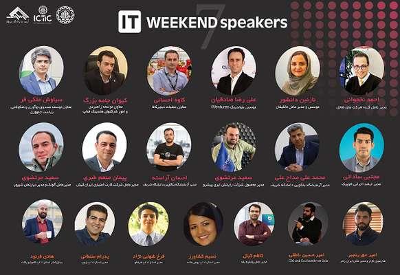 سخنرانان «هفتمین جشنواره فناوری اطلاعات» کشور معرفی شدند