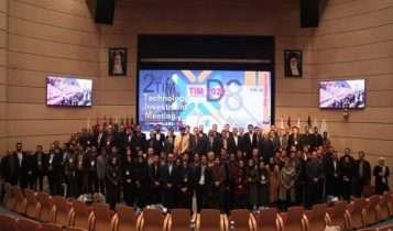 افتتاحیه دومین نشست سرمایهگذاری فناوری برگزار شد