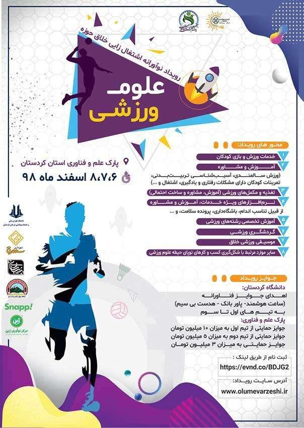رویداد اشتغالزایی خلاق در حوزه علوم ورزشی