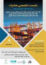 نشست تخصصی صادرات ویژه شرکت های های دانش بنیان و فناور
