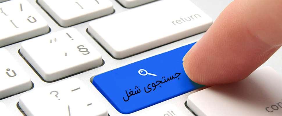کاریابی اینترنتی/ چگونه به صورت آنلاین کار پیدا کنیم؟