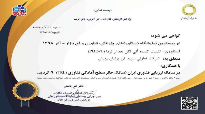 طرح فناورانه شرکت سپیدتن پرنیان پویش در سامانه ارزیابی فناوری ایران با بالاترین سطح آمادگی فناوری به ثبت رسید