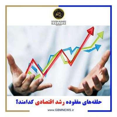 حلقه های مفقوده رشد اقتصادی کدامند؟
