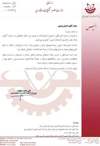 انتصاب معاون جدید پارک علم و فناوری آذربایجان غربی
