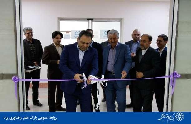 گزارش تصویری راه اندازی فاز نخست مرکز نوآوری و توسعه فناوری سرامیک ایران