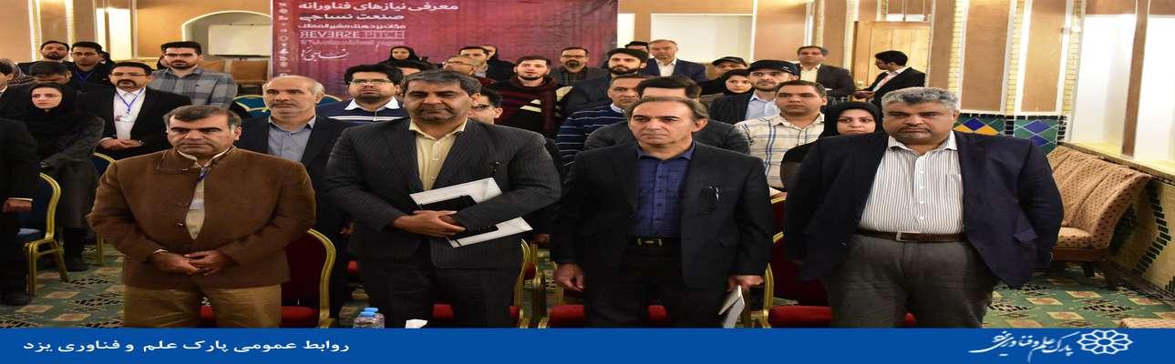 برگزاری رویداد معرفی نیازهای فناورانه صنعت نساجی