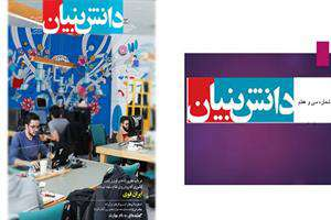ماهنامه دانشبنیان با شعار «ایران قوی» به ایستگاه سیوهفتم رسید