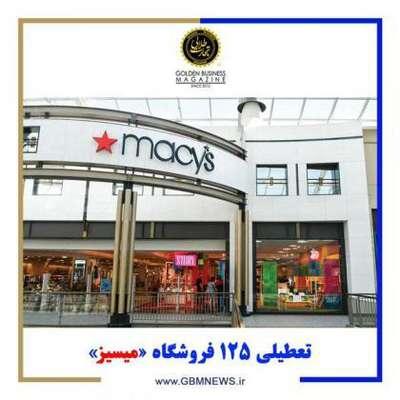 تعطیلی ۱۲۵ فروشگاه «میسیز»