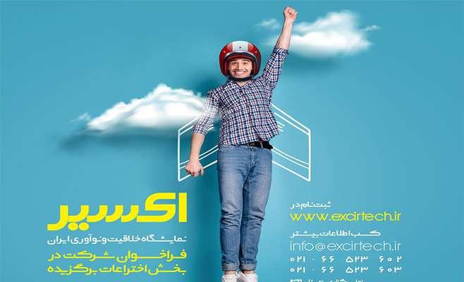 فراخوان شرکت در نمایشگاه خلاقیت و نوآوری ایران منتشر شد