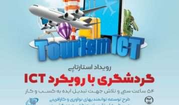 جهاد دانشگاهی گیلان رویداد گردشگری با رویکرد ICT را برگزار میکند