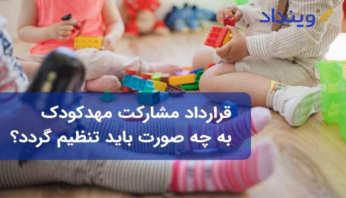 قرارداد مشارکت مهدکودک به چه صورت باید تنظیم گردد؟
