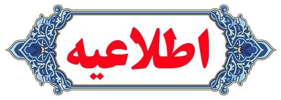 تغییر ساعات کاری ادارات دولتی در استان لرستان