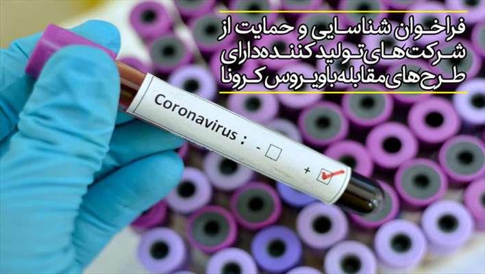 فراخوان شناسایی و حمایت از شرکتهای تولیدکننده دارای طرح های مقابله با ویروس کرونا