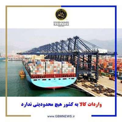 واردات کالا به کشور هیچ محدودیتی ندارد