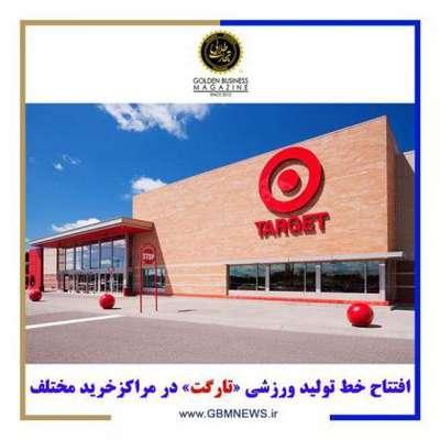 افتتاح خط تولید ورزشی «تارگت» در مراکز...