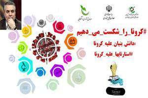 محصولات هایتک ایران ساخت شکست کرونا را سرعت میدهند
