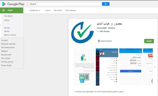 نسخه موبایل آنتایم، سامانه ثبت انواع مجوزهای مرخصی، ماموریت و جابجایی تعریف شده سازمانی توسط یکی از شرکتهای پارک علم و فناوری کردستان راهاندازی شد