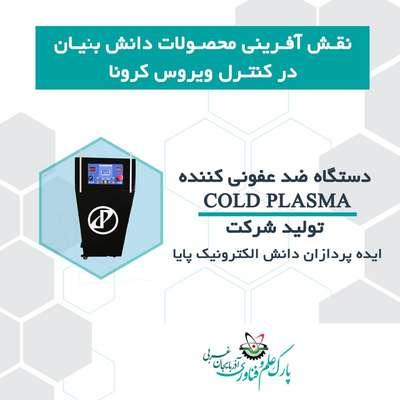 تولید دستگاه ضدعفونی کننده و گندزدایی محیط با استفاده از تکنولوژی پلاسمای سرد