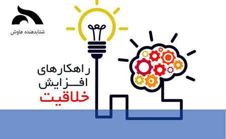 ۵ راهکار افزایش خلاقیت