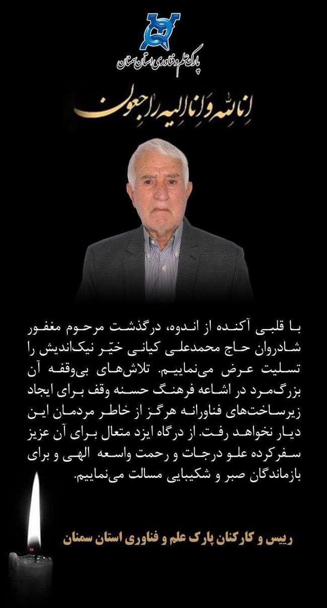 با قلبی آکنده از اندوه در گذشت مرحوم مغفور شادروان حاج محمدعلی کیانی خیر نیک اندیش را تسلیت عرض می نماییم...