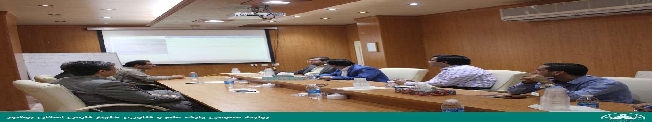 نشست شورای فناوری پارک علم وفناوری خلیج فارس برگزار شد