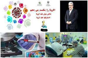 ایران جزو قدرتهای برتر منطقه در فناوریهای مبارزه با کرونا