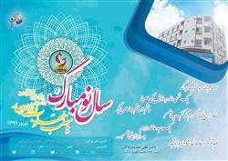 پیام تبریک رئیس پارک علم و فناوری مازندران به مناسبت فرا رسیدن عید نوروز و بهار طبیعت