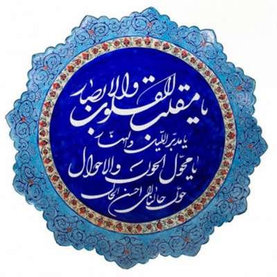 پیام تبریک دکتر علی محمدنیکبخت ریاست پارک علم و فناوری آذربایجان غربی به مناسبت عید نوروز
