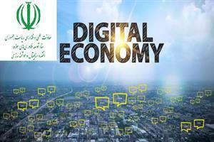 ظرفیتهای بالقوه اقتصاد دیجیتال شکوفا شد