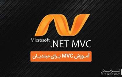 آموزش MVC برای مبتدیان ۲۰۲۰: گام به گام