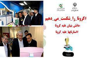 تولید مهمترین تجهیز مقابله با کرونا در یک شرکت ایرانی روزانه به ۳۰ عدد رسید