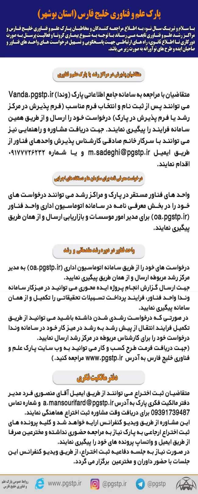 دورکاری در پارک علم و فناوری خلیج فارس
