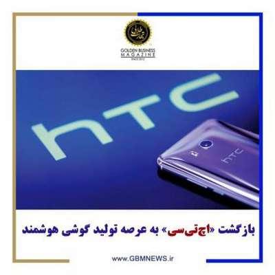 بازگشت «اچتیسی» به عرصه تولید گوشی...