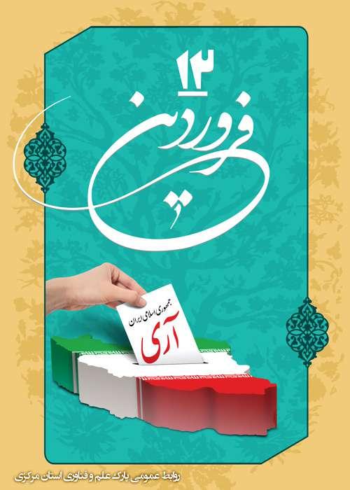 ۱۲ فروردین روز جمهوری اسلامی ایران گرامی باد