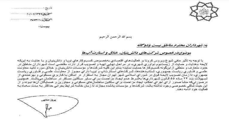 شهرداری تهران: دانشبنیانها موقتاً میتوانند در ساختمانهای مسکونی فعالیت کنند