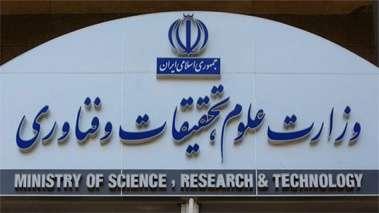 وزارت علوم نحوه حضور و فعالیت کارکنان دانشگاهها و موسسات آموزش عالی را اعلام کرد